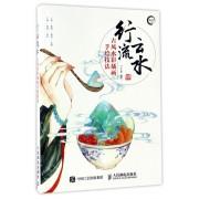 行云流水(古风水彩插画手绘技法)