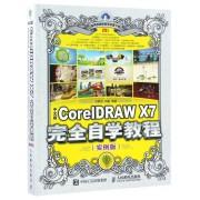 中文版CorelDRAW X7完全自学教程(实例版)