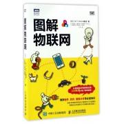 图解物联网/图灵程序设计丛书