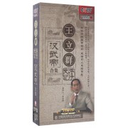 DVD王立群读史记汉武帝合集(18碟装)