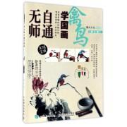 禽鸟(第2版)/无师自通学国画