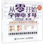 从零开始(学弹电子琴第2版全面适合零基础电子琴爱好者)
