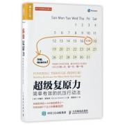 超级复原力(简单有效的抗压行动法)/普华自我管理系列图书