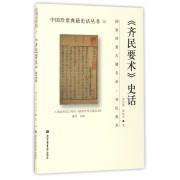 齐民要术史话/中国珍贵典籍史话丛书