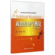 政治经济学概论(第4版教育部经济管理类核心课程教材)