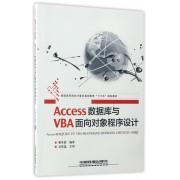 Access数据库与VBA面向对象程序设计(普通高等院校计算机基础教育十三五规划教材)
