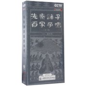 DVD先秦诸子百家争鸣合集(18碟装)