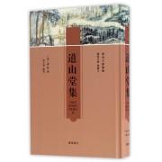 道山堂集(精)/闽海文献丛书