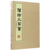 僧诗三百首(共2册)(精)