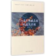 一名小学班主任的成长历练/德润生命系列丛书
