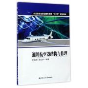 通用航空器结构与修理(航空类专业职业教育系列十三五规划教材)