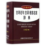 古诗名句古训格言名言辞典(第2版)(精)/小而全系列