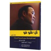 李书福的偏执智慧(阿拉伯文版)(精)/追梦中国