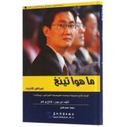 马化腾的腾讯帝国(阿拉伯文版)(精)/追梦中国