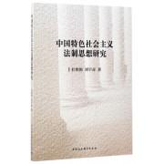 中国特色社会主义法制思想研究