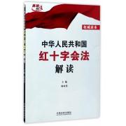 中华人民共和国红十字会法解读/高端释法
