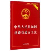 中华人民共和国道路交通安全法(实用版最新版)