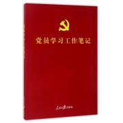 党员学习工作笔记