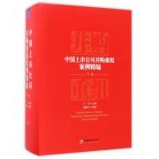 中国上市公司并购重组案例精编(下)(精)