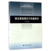 商法基础理论与专题研究