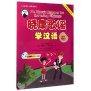 晓康歌谣学汉语(附光盘第4集中英双语视听版)/北大版海外汉语教材系列
