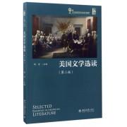 美国文学选读(第2版21世纪英语专业系列教材)