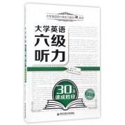 大学英语六级听力30天速成胜经(新题型)/大学英语四六级实力提升系列