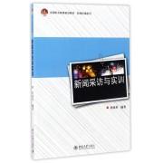 新闻采访与实训(全国职业教育规划教材)/新闻传播系列