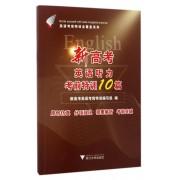 新高考英语听力考前特训10篇/英语考前特训全覆盖系列