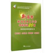 新高考英语应用文写作考前特训20篇/英语考前特训全覆盖系列