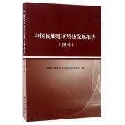中国民族地区经济发展报告(2016)