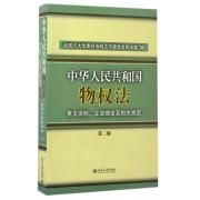 中华人民共和国物权法条文说明立法理由及相关规定(第2版)