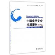 中国食品安全发展报告(2016)