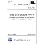 水利水电工程等级划分及洪水标准(SL252-2017替代SL252-2000)/中华人民共和国水利行业标准