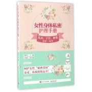 女性身体私密护理手册(乳房子宫卵巢养护一本全)