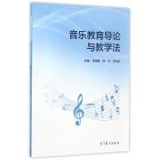 音乐教育导论与教学法