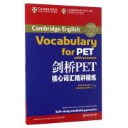 剑桥PET核心词汇精讲精练