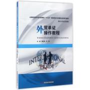 外贸单证操作教程(全国高职高专经济管理类十三五规划理论与实践结合型系列教材)