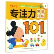 幼儿专注力思维训练101图(1)