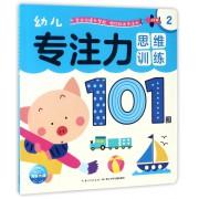 幼儿专注力思维训练101图(2)