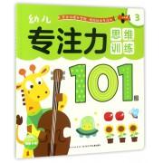 幼儿专注力思维训练101图(3)