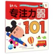幼儿专注力思维训练101图(5)