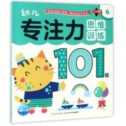 幼儿专注力思维训练101图(6)