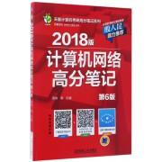 2018版计算机网络高分笔记(第6版)/天勤计算机考研高分笔记系列