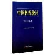 中国科普统计(2016年版)