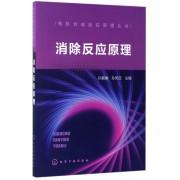 消除反应原理/有机合成反应原理丛书
