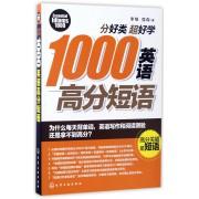 分好类超好学1000英语高分短语