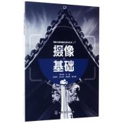 摄像基础/摄影与影视制作系列丛书
