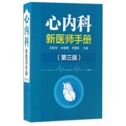 心内科新医师手册(第3版)