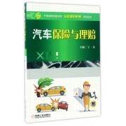 汽车保险与理赔/汽车维修技能训练从校园到职场系列丛书